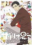 TVアニメ「サンリオ男子」第5巻【DVD】