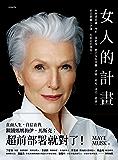 女人的計畫: 經歷過家暴、挫折、貧窮後,她仍保有美麗、冒險、家庭、成功、健康。她是鋼鐵人伊隆.馬斯克的媽媽 A WOMAN MAKES A PLAN: Advice for a Lifetime of Adventure, Beauty, and Success (Traditional Chinese Edition)