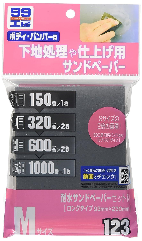 SOFT99 99工房 耐水サンドペーパーセットM 09123