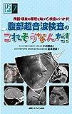 腹部超音波検査の へぇ~!! これそうなんだ! : 用語・現象の原理を知って、検査にいかす! (US Labシリーズ7)