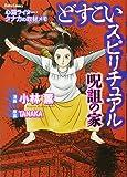 どすこいスピリチュアル 呪詛の家~心霊ライター・タナカの取材メモ~ (Daito Comics)