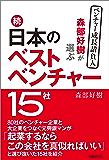森部好樹が選ぶ 続・日本のベストベンチャー15社
