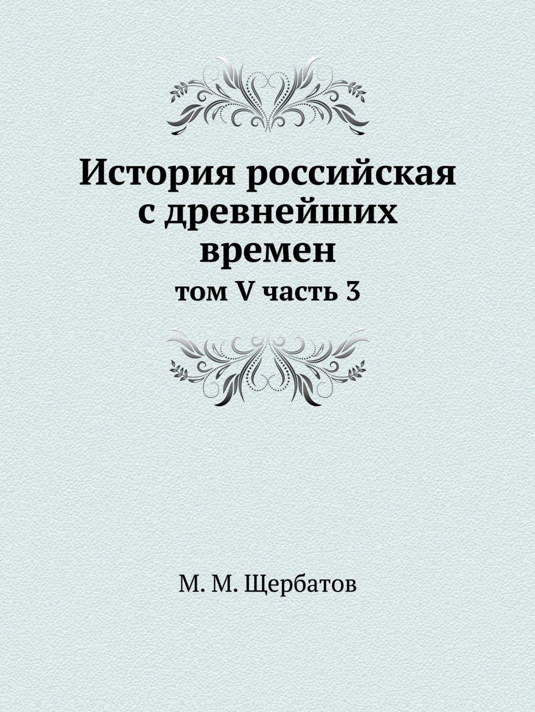 Istoriya rossijskaya s drevnejshih vremen tom V chast 3 (Russian Edition) pdf