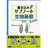 書き込みサブノート 生物基礎 改訂版