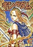 キングダム 47 (ヤングジャンプコミックス)