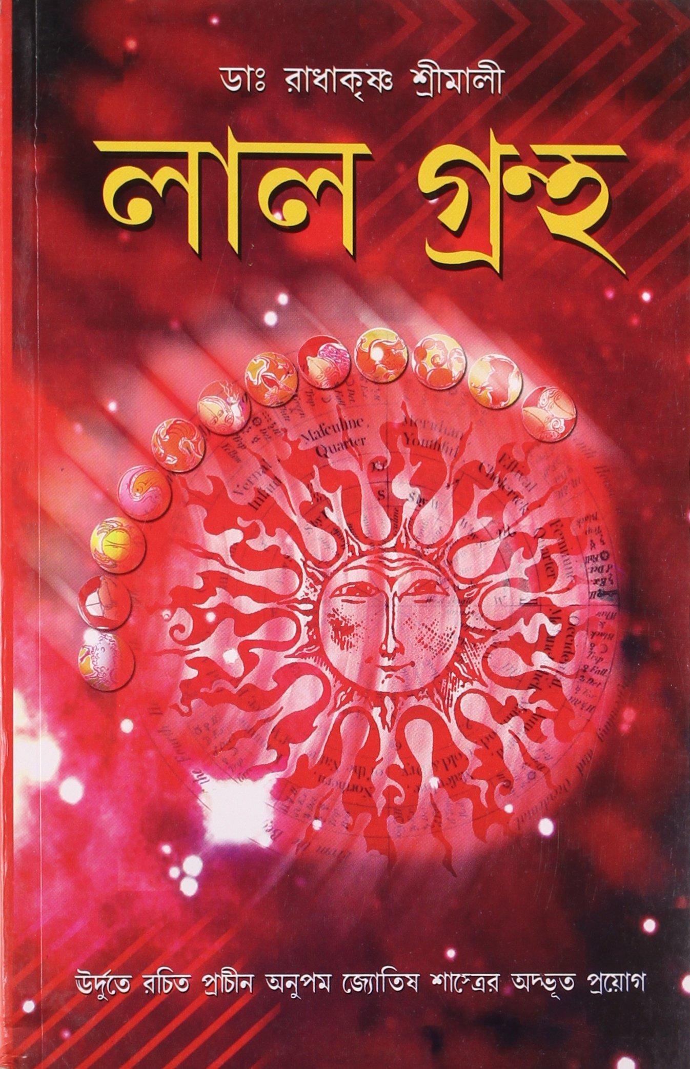 Lal Kitab Book In Bengali Pdf