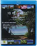 琉球彩時記 [Blu-ray]