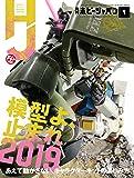 月刊ホビージャパン2019年4月号