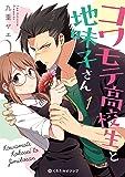 コワモテ高校生と地味子さん (1) (クロフネCOMICS くろふねピクシブシリーズ)