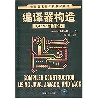 世界著名计算机教材精选:编译器构造(Java语言版)