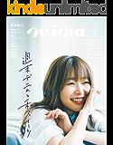 mina(ミーナ) 2019年 06 月号 [雑誌]