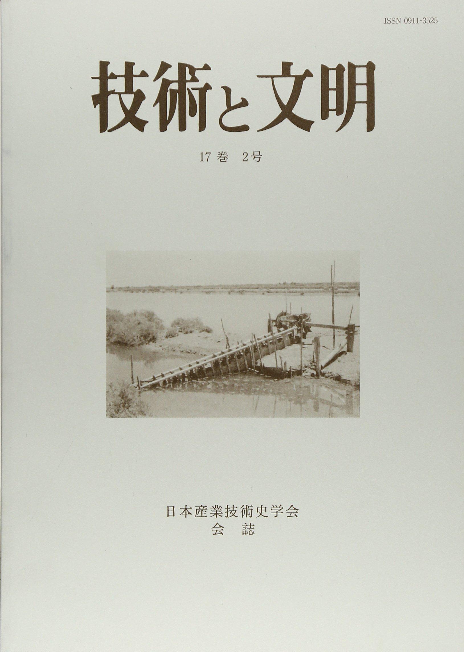Gijutsu to bunmei : nihon sangyō gijutsushi gakkai kaishi 17-2 ebook