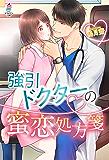 強引ドクターの蜜恋処方箋 (マカロン文庫)