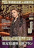 サンデー毎日 2019年 4/14号 【表紙:堂本光一】