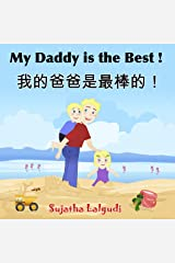 Children's Chinese English book: My Dad is the best: Chinese for children, Children's Chinese English, childrens Chinese book, Kids Chinese book Chinese ... Chinese English Children's Books 7) Kindle Edition