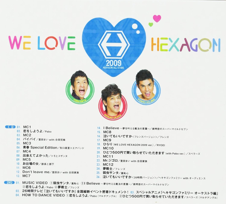 Amazon | WE LOVE ヘキサゴン 20...