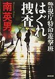 はぐれ捜査: 警視庁特命遊撃班 (光文社文庫)