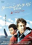 ターニング・タイド 希望の海 [DVD]