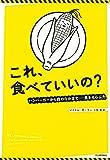 これ、食べていいの?: ハンバーガーから森のなかまで――食を選ぶ力