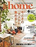 &home【アンド・ホーム】vol.54 (Musashi Mook)
