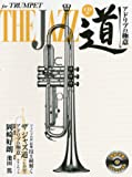 トランペット ザ ジャズ道 アドリブの極意【CD付】