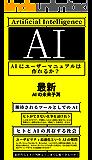 最新AIの未来予想