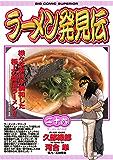 ラーメン発見伝(26) (ビッグコミックス)