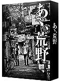 あゝ、荒野 (特装版) DVD-BOX