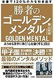 勝者のゴールデンメンタル ―あらゆる仕事に効く「心を強くする」技法