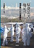 原発災害と地元コミュニティ―福島県川内村奮闘記 (コミュニティ政策叢書)