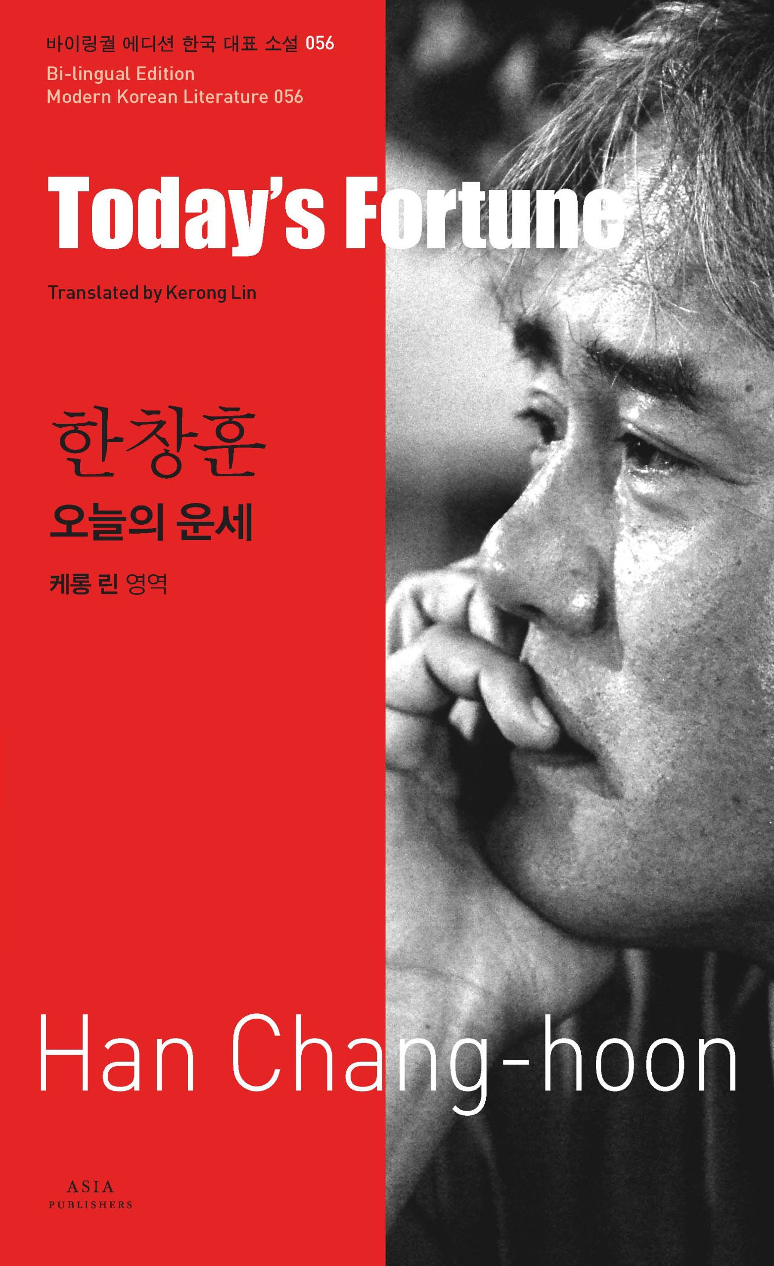 Read Online Today's Fortune (Bi-lingual Edition Modern Korean Literature, Volume 56) pdf
