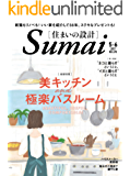 住まいの設計 2017 年 05・06 月号 [雑誌] (デジタル雑誌)