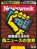 週刊ニューズウィーク日本版「特集:独裁者とSNS 偽ニュースの世界」〈2016年12/27号〉 [雑誌]