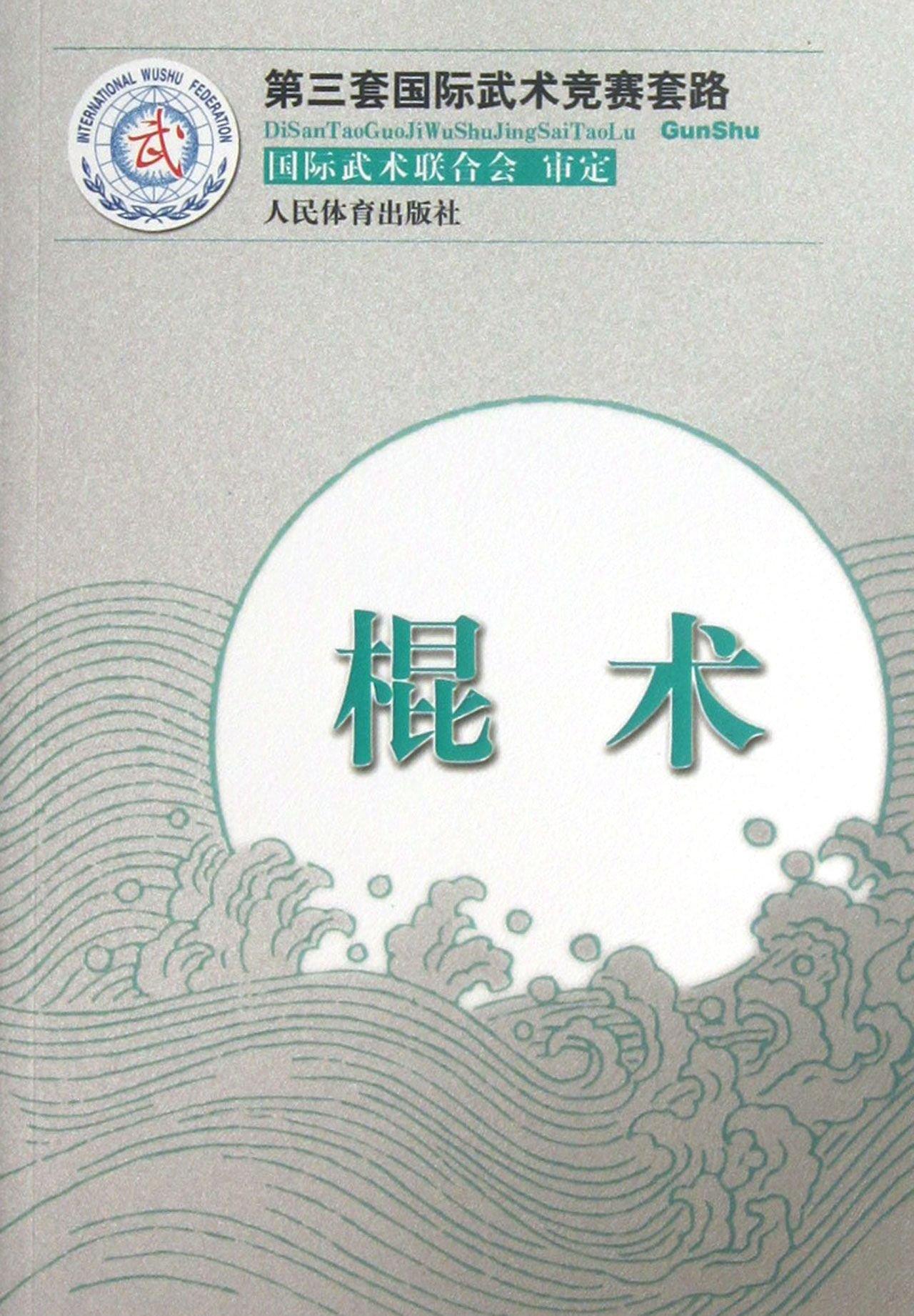 Read Online Cudgel Play (Chinese Edition) ePub fb2 book