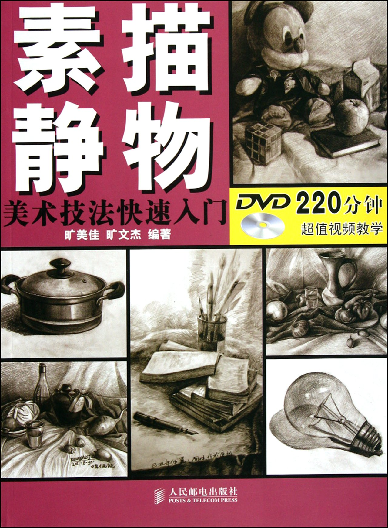 Download The Sketches of  still life - Quick learning the basic art techniques - (with a CD-ROM) (Chinese Edition) PDF