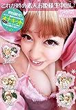 【初回限定版】これが噂の素人お姫様生中出し! 5時間【オナキット付き】 Momo・Saki・Chika・Yui・Yuu [DVD]