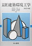 最新建築環境工学 改訂4版