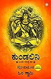 Kundalini: An Untold Story (Kannada)