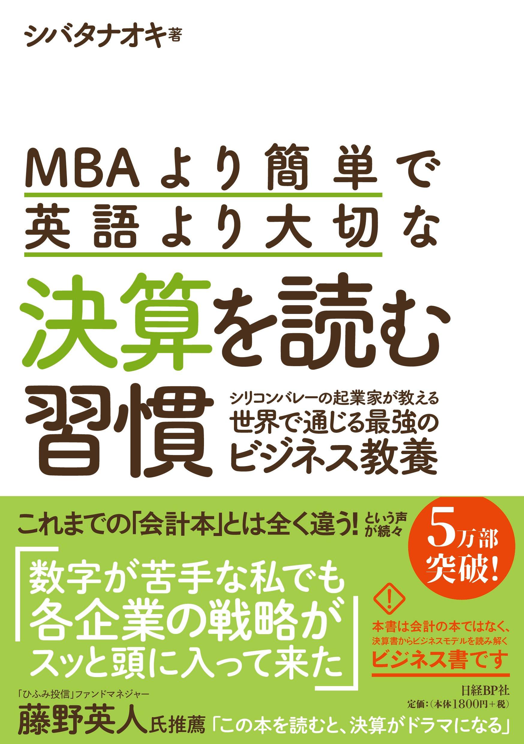 MBAより簡単で英語より大切な決...