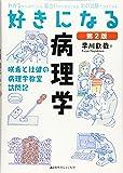 好きになる病理学 第2版 (KS好きになるシリーズ)