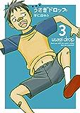 新装版 うさぎドロップ (3) (FEEL COMICS swing)