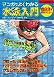 マンガでよくわかる水泳入門 (012ジュニアスポーツ)