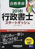 合格革命 行政書士 スタートダッシュ 2018年度 (合格革命 行政書士シリーズ)