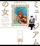 ミュージアムの女 (コミックエッセイ)