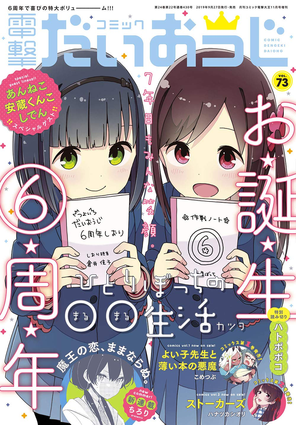 電撃だいおうじ Vol.73