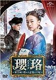 瓔珞(エイラク)~紫禁城に燃ゆる逆襲の王妃~ DVD-SET2
