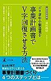 ジリ貧中小製造業を 事業計画書でV字回復させる方法 (経営者新書)