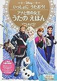 いっしょに うたおう! アナと雪の女王 うたの えほん (ディズニーゴールド絵本)
