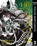 断章のグリム 2 (ヤングジャンプコミックスDIGITAL)