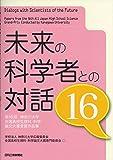 未来への科学者との対話16-第16回神奈川大学 全国高校生理科・科学論文大賞 受賞作品集-